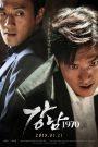 Gangnam Blues – Bụi Đời Gangnam (2015)