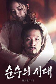 Empire of Lust – Vương Triều Nhục Dục (2015)