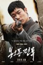 Trận Chiến Bongodong: Tiếng Gầm Chiến Thắng (2019)