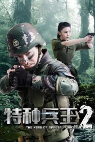 The King of Special Forces 2 – Chiến Binh Đặc Chủng 2 (2017)