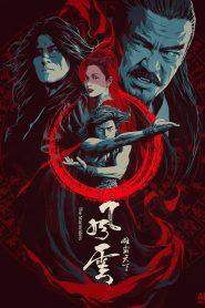 The Storm Riders – Phong Vân (1998)
