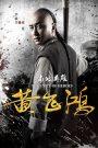 Hoàng Phi Hồng: Nộ Hải Hùng Phong (2018)
