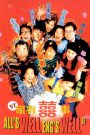Gia Hữu Hỷ Sự 2 (1997)