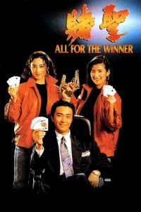 All for the Winner – Đỗ Thánh (1990)