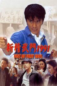 Tân Tinh Võ Môn 1 (1991)