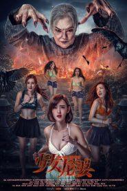 The Girl Shaman – Khế Ước Âm Dương (2016)
