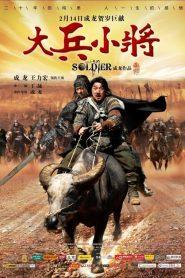 Little Big Soldier – Đại Binh Tiểu Tướng (2010)