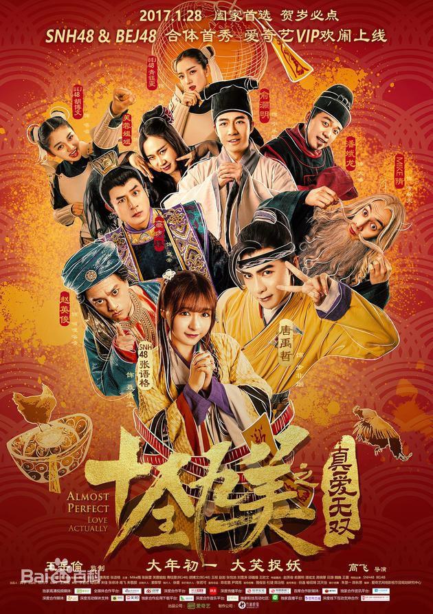 Chân Ái Vô Song (2016)