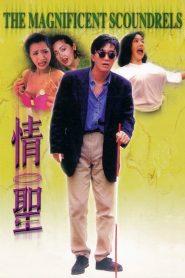 Thánh Tinh (1991)