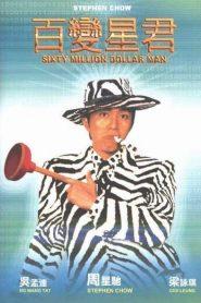 Sixty Million Dollar Man – Bách Biến Tinh Quân (1995)