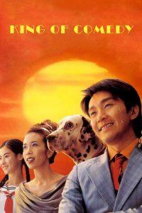 Vua Hài Kịch (1999)