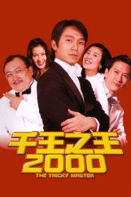 The Tricky Master – Bịp Vương 2000 (1999)