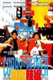 Vỏ Quýt Dày Móng Tay Nhọn (1990)