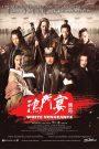 White Vengeance – Hồng Môn Yến (2011)