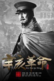 1911 – Cách Mạng Tân Hợi (2011)