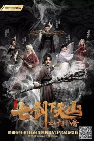 Thất Kiếm Hạ Thiên Sơn: Phong Thần Cốt (2019)