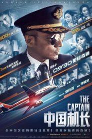 The Captain – Chuyến Bay Sinh Tử (2019)