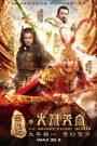 Tây Du Ký: Đại Náo Thiên Cung (2014)