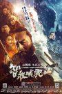 The Taking Of Tiger Mountain – Đấu Trí Núi Uy Hổ (2014)