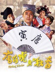 Đường Bá Hổ, Điểm Thu Hương (1993)