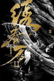 Brotherhood of Blades II – Tú Xuân Đao 2 (2017)