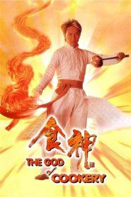 God of Cookery – Thần Ăn (1996)