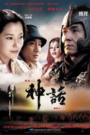 The Myth – Thần Thoại (2005)