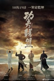 Kung Fu League – Huyền Thoại Kung Fu (2018)