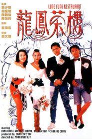 Lầu Trà Long Phụng (1990)