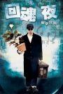 Out of the Dark – Chuyên Gia Bắt Ma (1995)