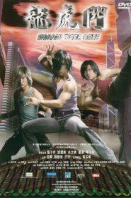 Long Hổ Môn (2006)