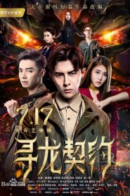 Khế Ước Tìm Rồng – Xun Long Qi Yue (2017)