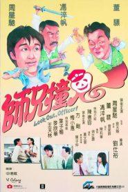 Sư Huynh Trúng Tà (1990)