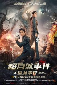 Supernatural Events – Kỳ Án Siêu Nhiên (2017)