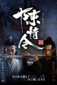 The Untamed: Fatal Journey – Trần Tình Lệnh Chi Loạn Phách (2020)