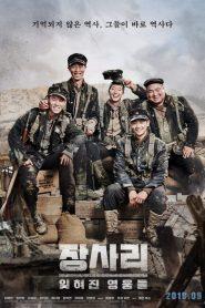 The Battle of Jangsari – Trận Chiến Ở Jangsari (2019)